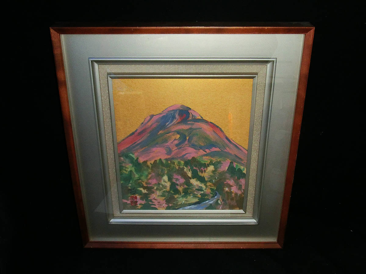 額縁 額 日本画 岩絵具 肉筆画 真筆保証 風景画 金地 山並み道路 山の風景 大山 サインあり_画像1