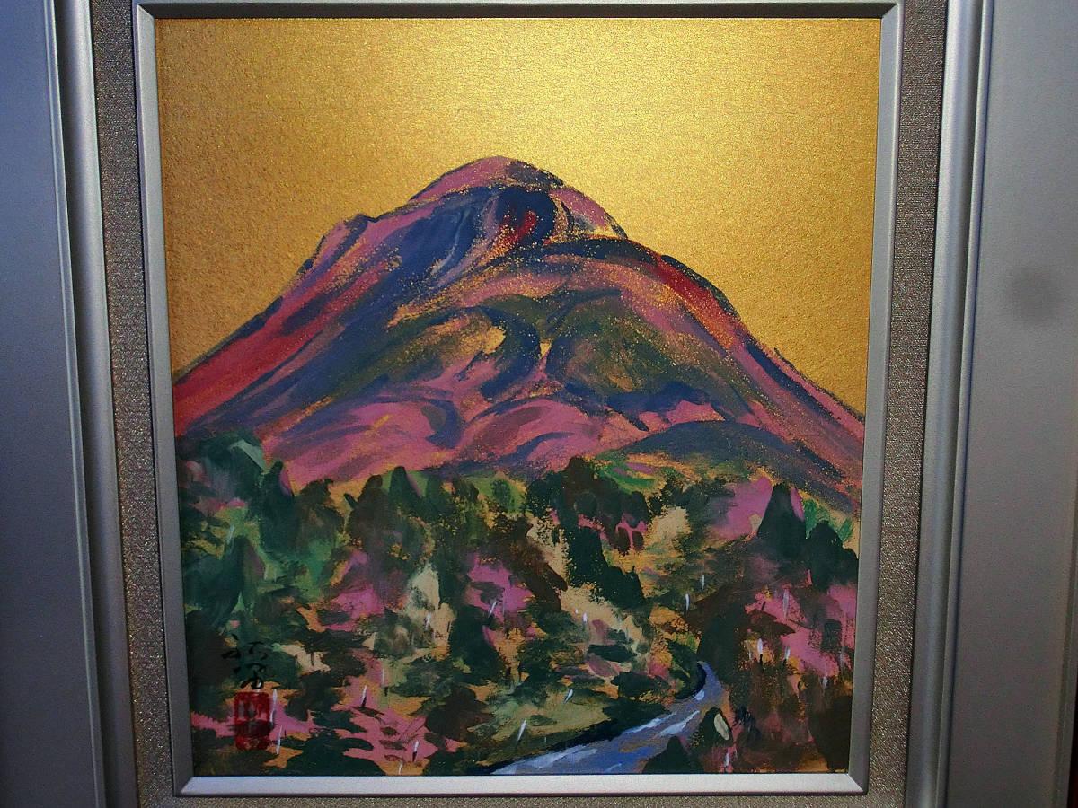 額縁 額 日本画 岩絵具 肉筆画 真筆保証 風景画 金地 山並み道路 山の風景 大山 サインあり_画像2