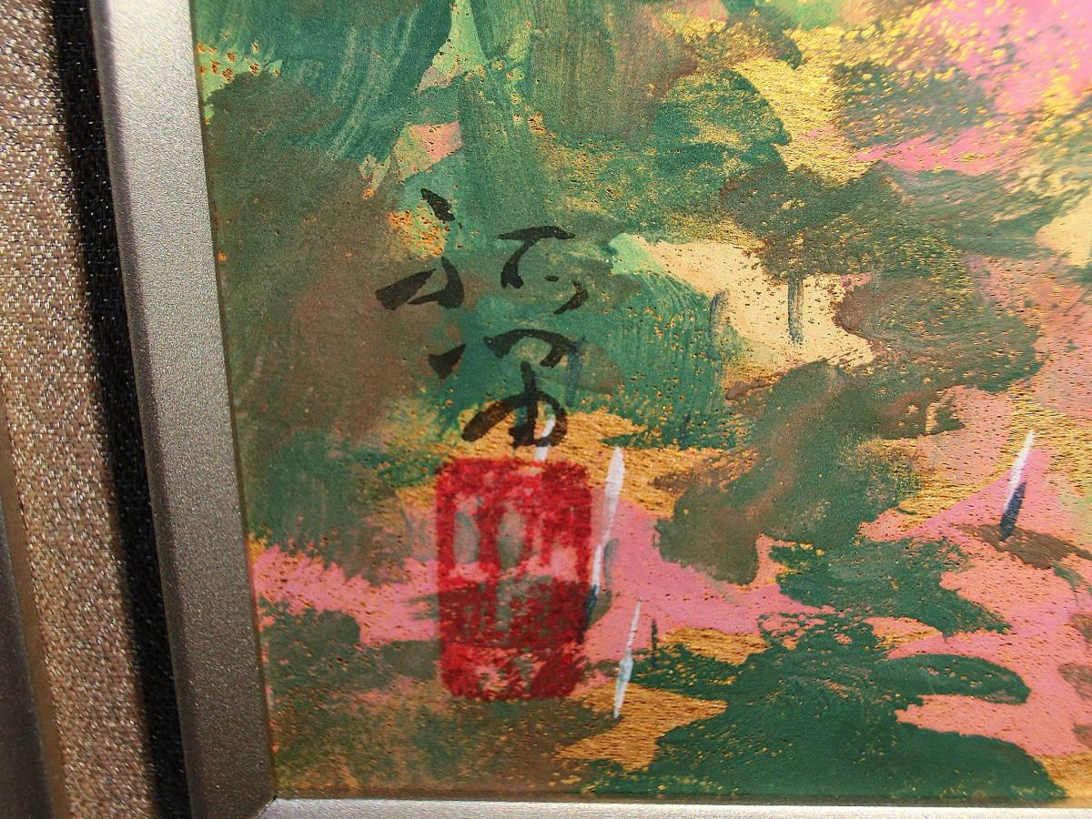額縁 額 日本画 岩絵具 肉筆画 真筆保証 風景画 金地 山並み道路 山の風景 大山 サインあり_画像3