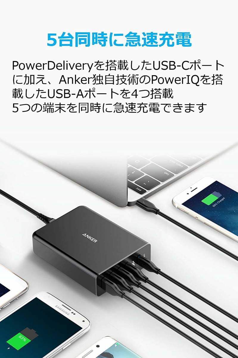 Anker PowerPort+ 5 USB-C Power Delivery (60W 5ポート USB-A & USB-C 急速充電器) ブラック 新品_画像5