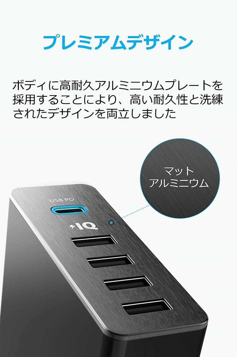 Anker PowerPort+ 5 USB-C Power Delivery (60W 5ポート USB-A & USB-C 急速充電器) ブラック 新品_画像4