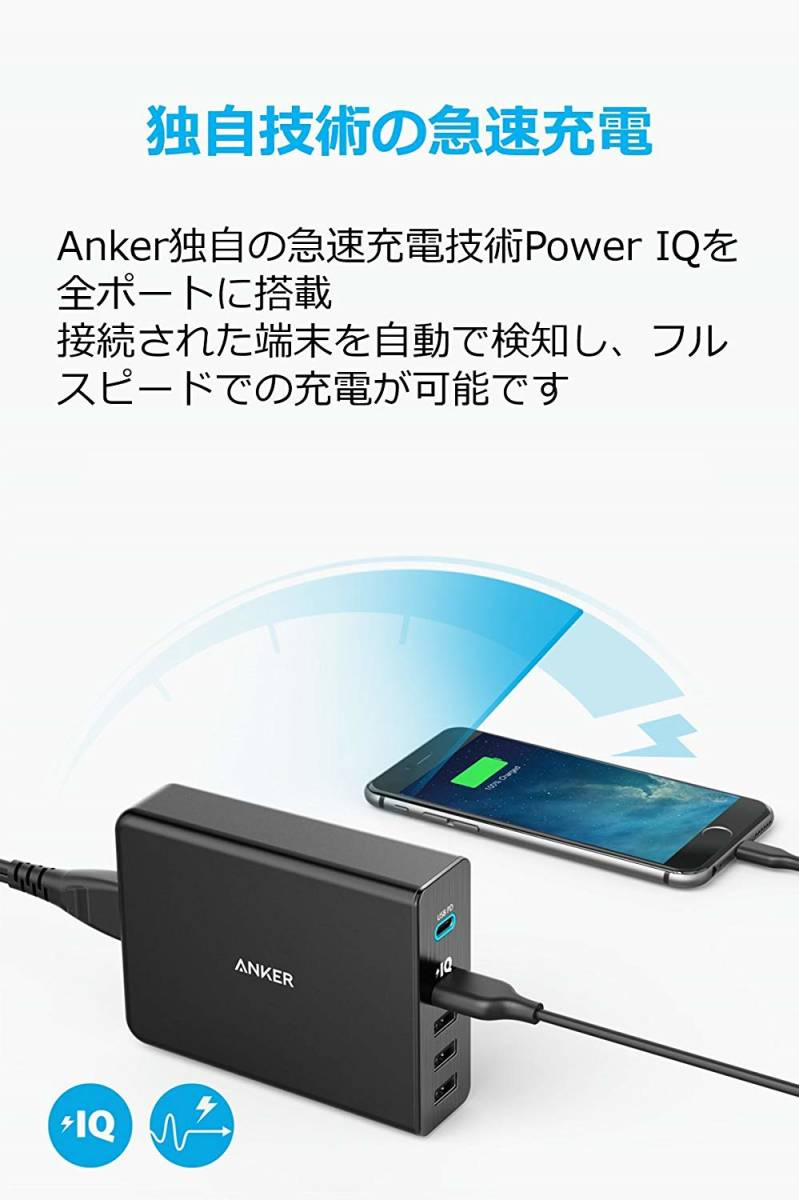 Anker PowerPort+ 5 USB-C Power Delivery (60W 5ポート USB-A & USB-C 急速充電器) ブラック 新品_画像6