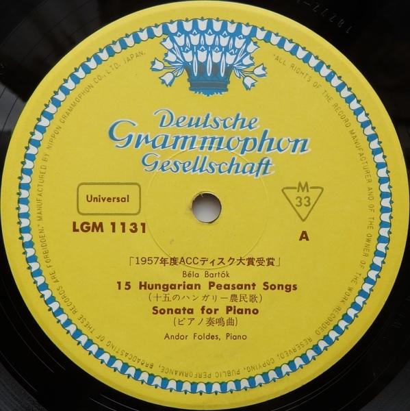 LP バルトーク ピアノ曲集3 アンドール・フォルデス LGM-1131 15のハンガリー農民歌 ピアノ・ソナタ ルーマニアのクリスマス・キャロル 他_画像5