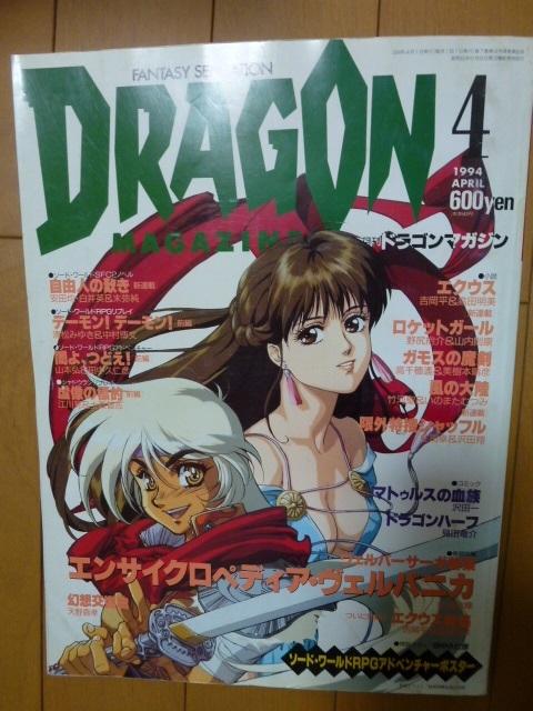 ドラゴンマガジン DRAGON MAGAZINE 1994年4月号 富士見書房 ウェルバーサーガ