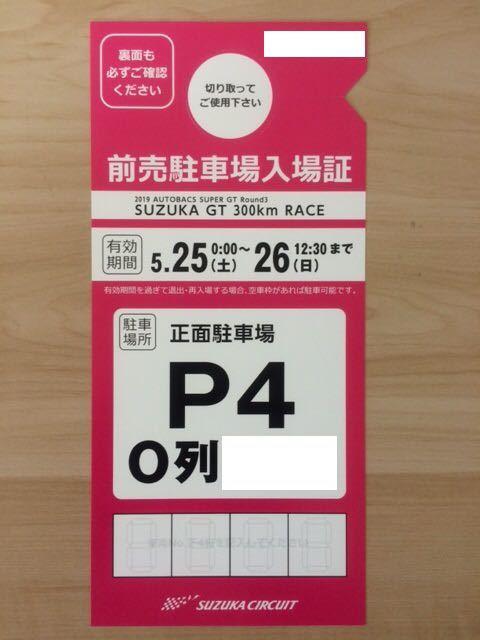 2019 スーパーGT Rd.3 鈴鹿 GT300km P4駐車券