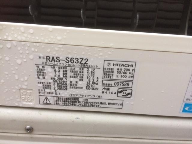 中古動作品★日立 20畳 お掃除エアコン RAS-S63Z2 イオンミスト ステンレスクリーン 白くまくん 200V_画像3
