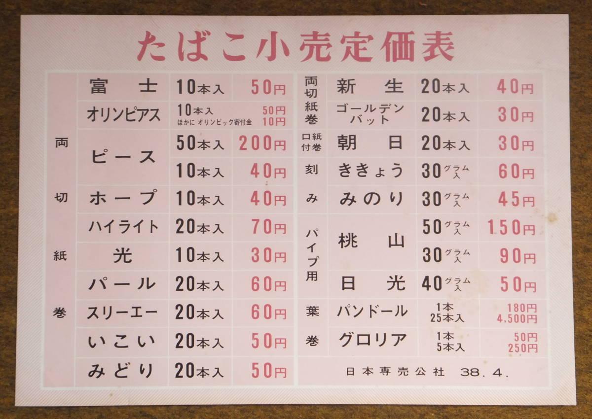 たばこ小売定価表 オリンピアス 10本入 50円 ほかに オリンピック寄付金 10円 珍品 日本専売公社 38.4