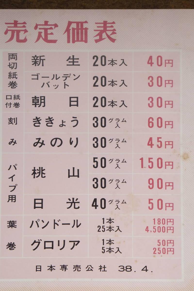 たばこ小売定価表 オリンピアス 10本入 50円 ほかに オリンピック寄付金 10円 珍品 日本専売公社 38.4 _画像3