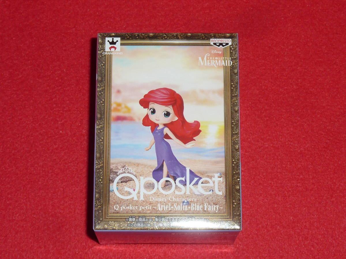 アリエル ソフィア ブルー・フェアリー Qposket petit 3種セット Disney Characters Ariel Sofia Blue Fairy Q posket 送料340円~ last_画像5