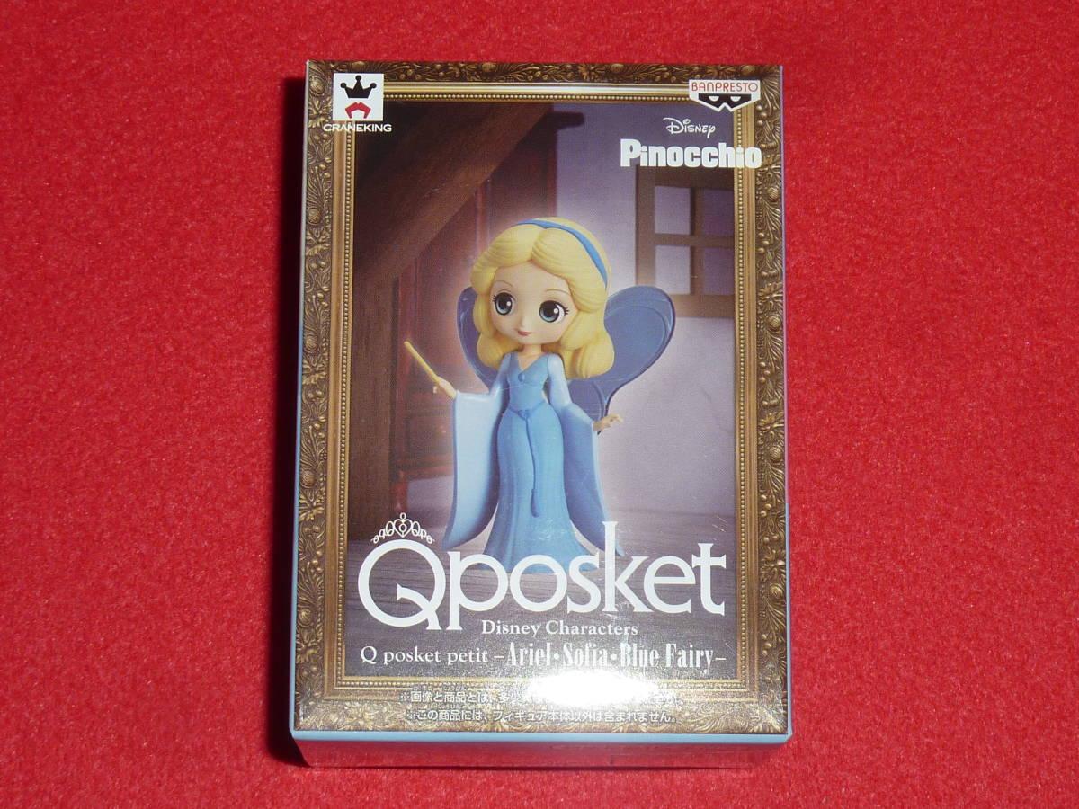 アリエル ソフィア ブルー・フェアリー Qposket petit 3種セット Disney Characters Ariel Sofia Blue Fairy Q posket 送料340円~ last_画像7