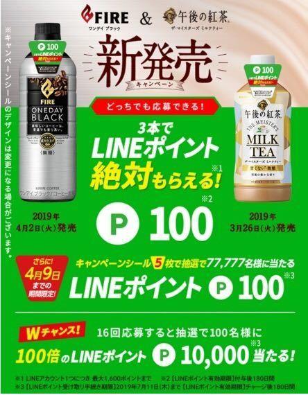 ◆FIRE&午後の紅茶 絶対もらえる LINEポイント シール 48枚(最低1600ポイント)◆