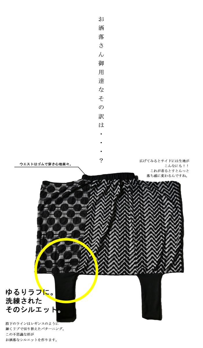 試着のみ★antiqua(アンティカ)の変形サルエルパンツ★個性的★柄切り替え_画像6