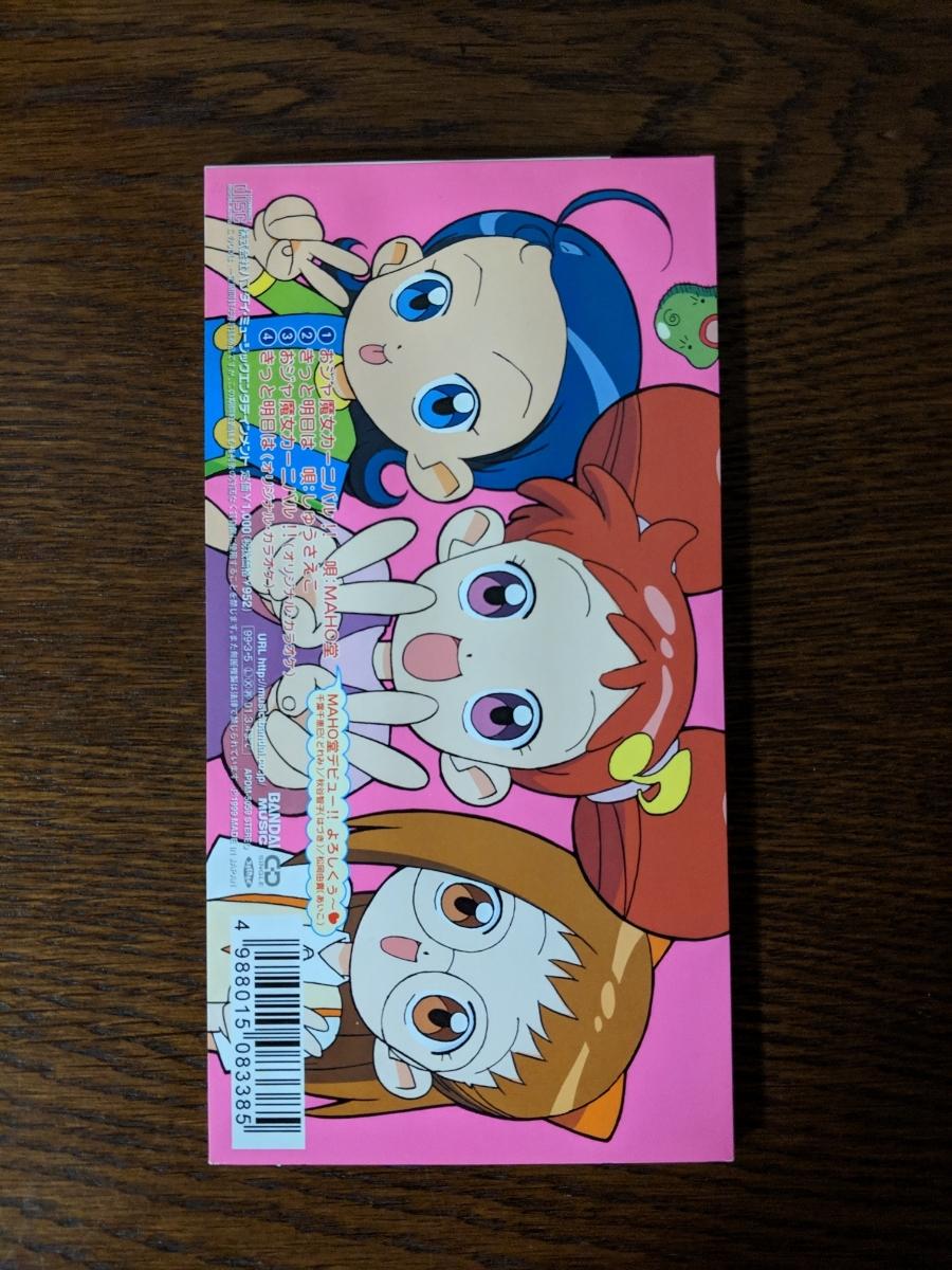 おジャ魔女カーニバル!! おジャ魔女どれみ シングルCD 中古 APDM5059 MAHO堂_画像2