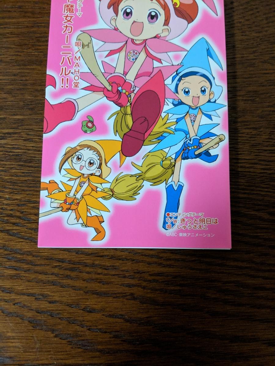 おジャ魔女カーニバル!! おジャ魔女どれみ シングルCD 中古 APDM5059 MAHO堂_画像6