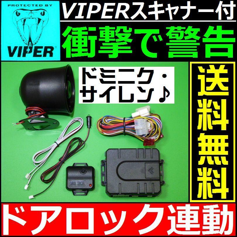 ランサーエボリューションⅩ CZ4A★配線情報■ドミニクサイレン VIPER 620Vスキャナー ショックセンサー LEDランプ 汎用 純正キーレス連動_画像1