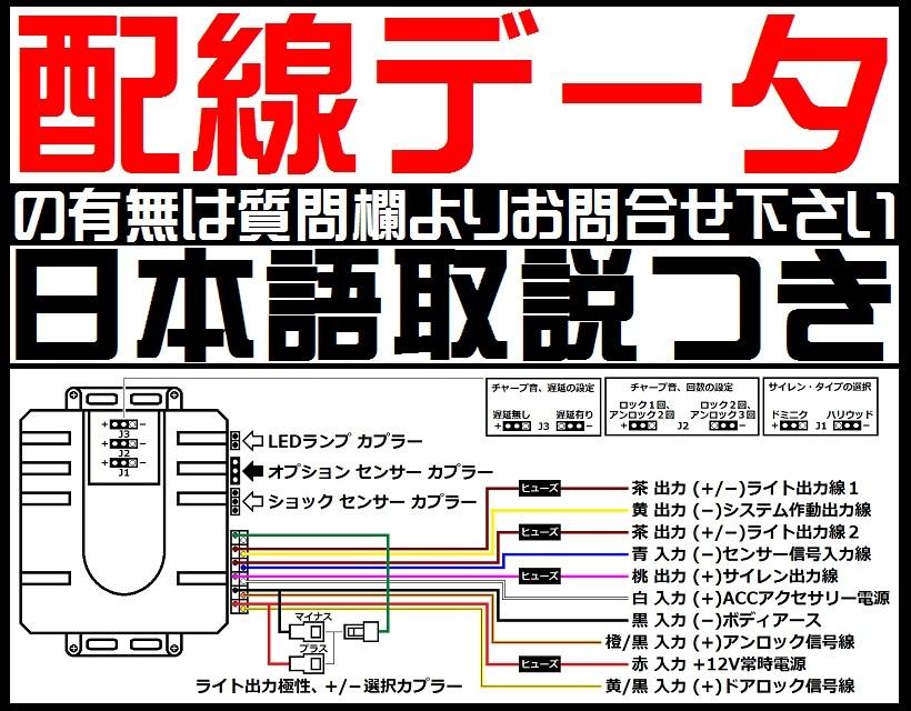 ランサーエボリューションⅩ CZ4A★配線情報■ドミニクサイレン VIPER 620Vスキャナー ショックセンサー LEDランプ 汎用 純正キーレス連動_画像2
