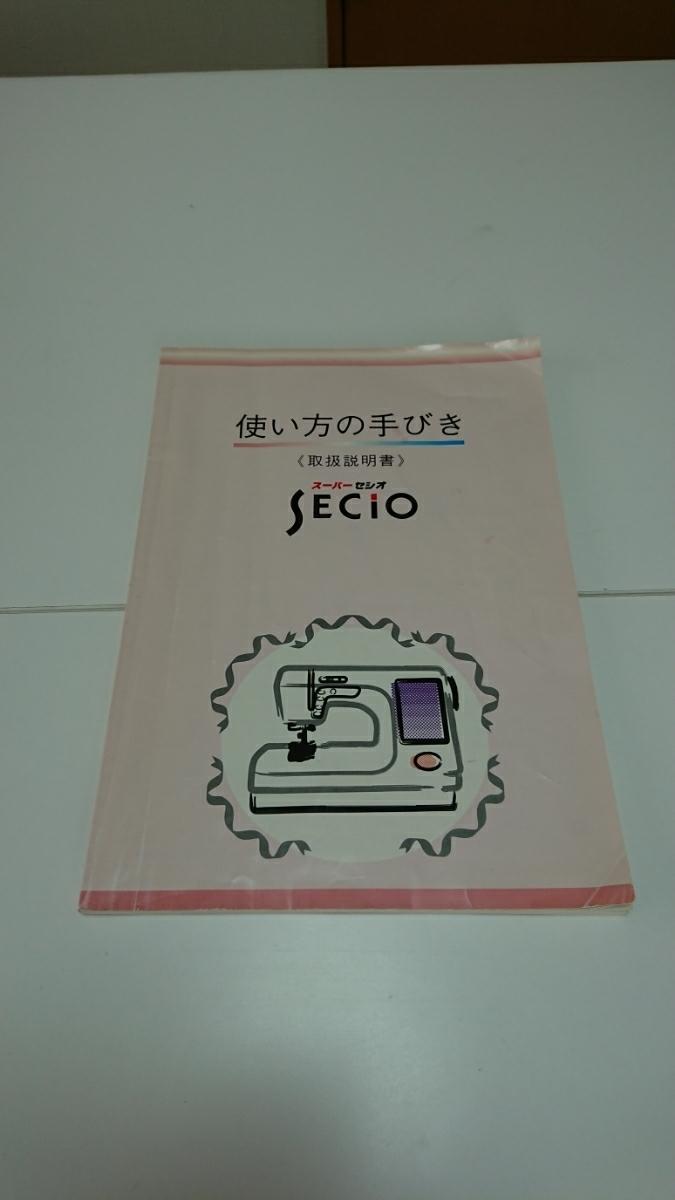 ジャノメミシン刺繍機能内臓コンピューターミシンセシオ9500型。試縫い済。取説ハードケース付き、調子良好。_画像2