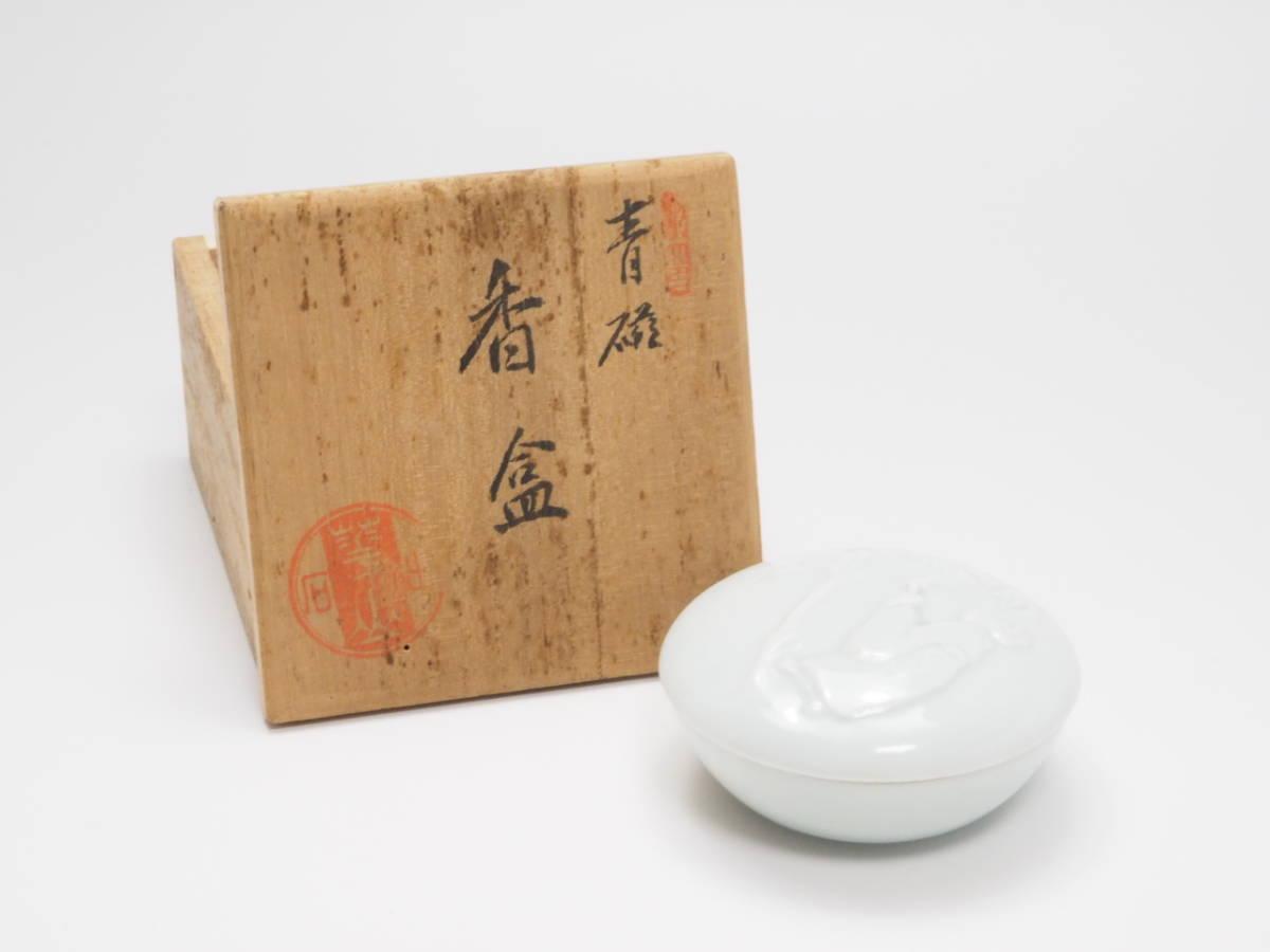 X0A0036 【 出石焼 華山 作 青磁 香合 直6.2cm 共箱付 無傷 在銘 】 検) 作家物 茶道具 香蓋 合子 陶器 時代物 古い 古玩 古美術 p03_画像1