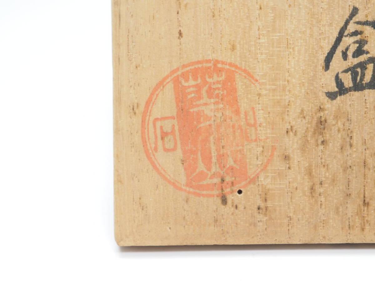 X0A0036 【 出石焼 華山 作 青磁 香合 直6.2cm 共箱付 無傷 在銘 】 検) 作家物 茶道具 香蓋 合子 陶器 時代物 古い 古玩 古美術 p03_画像8