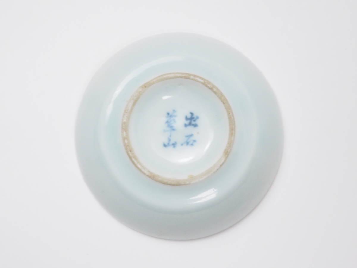 X0A0036 【 出石焼 華山 作 青磁 香合 直6.2cm 共箱付 無傷 在銘 】 検) 作家物 茶道具 香蓋 合子 陶器 時代物 古い 古玩 古美術 p03_画像7