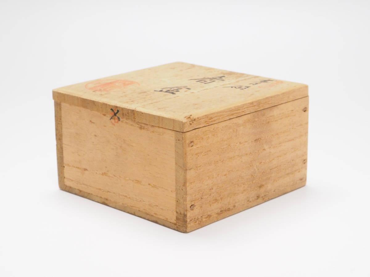 X0A0036 【 出石焼 華山 作 青磁 香合 直6.2cm 共箱付 無傷 在銘 】 検) 作家物 茶道具 香蓋 合子 陶器 時代物 古い 古玩 古美術 p03_画像9