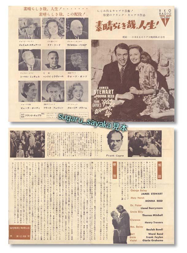ジェームズスチュアート/名作!【素晴らしき哉,人生!】1954年/初版オリジナルチラシ!_画像2