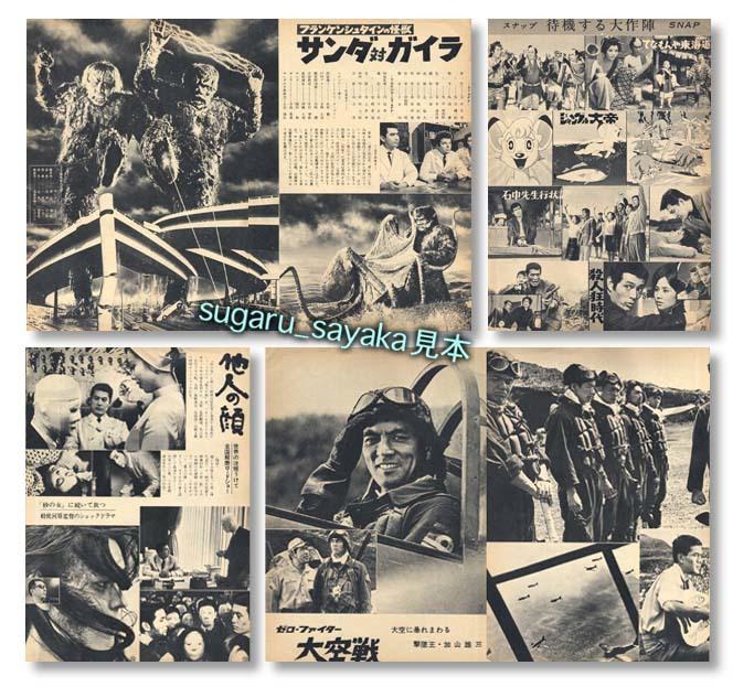 怪獣,特撮,SF/サンダ対ガイラ/ゼロファイター大空戦【東宝映画】1966年7月号!_画像2