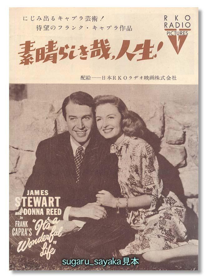 ジェームズスチュアート/名作!【素晴らしき哉,人生!】1954年/初版オリジナルチラシ!