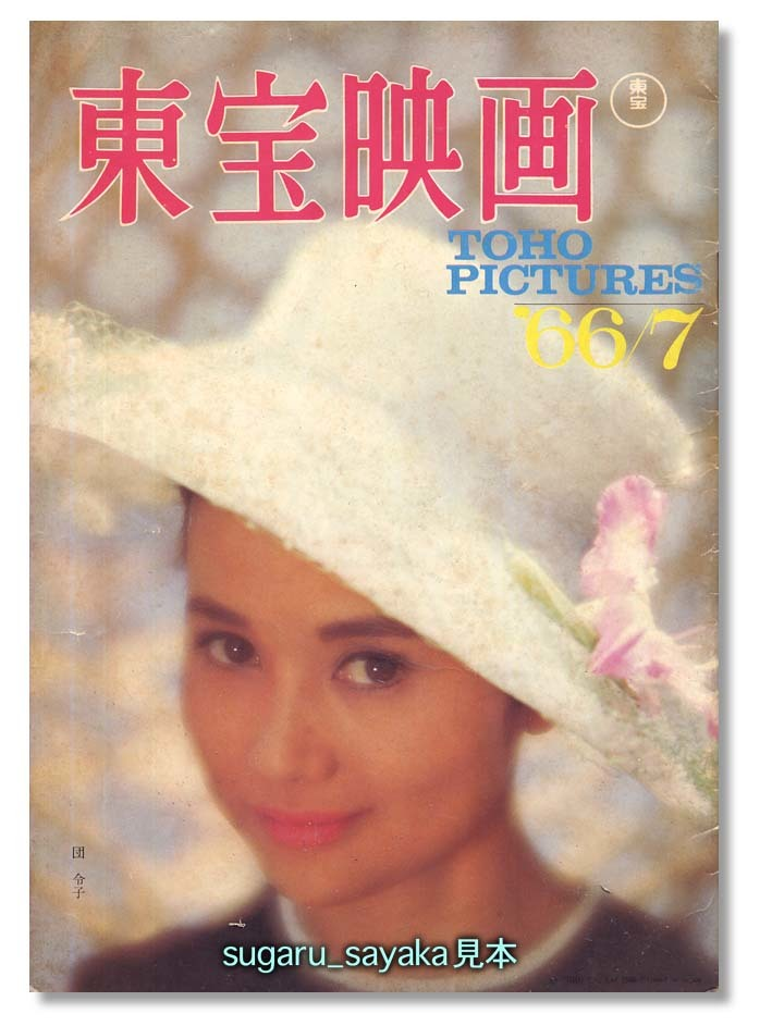 怪獣,特撮,SF/サンダ対ガイラ/ゼロファイター大空戦【東宝映画】1966年7月号!