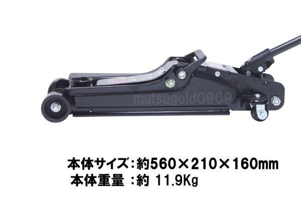 低床 フロアジャッキ ガレージジャッキ ローダウン車に最適 2.5トン 2500KG 2.5t 訳あり_画像2