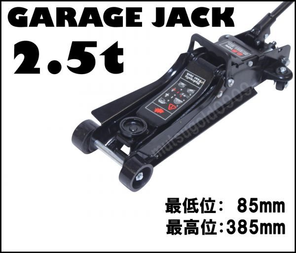 低床 フロアジャッキ ガレージジャッキ ローダウン車に最適 2.5トン 2500KG 2.5t 訳あり