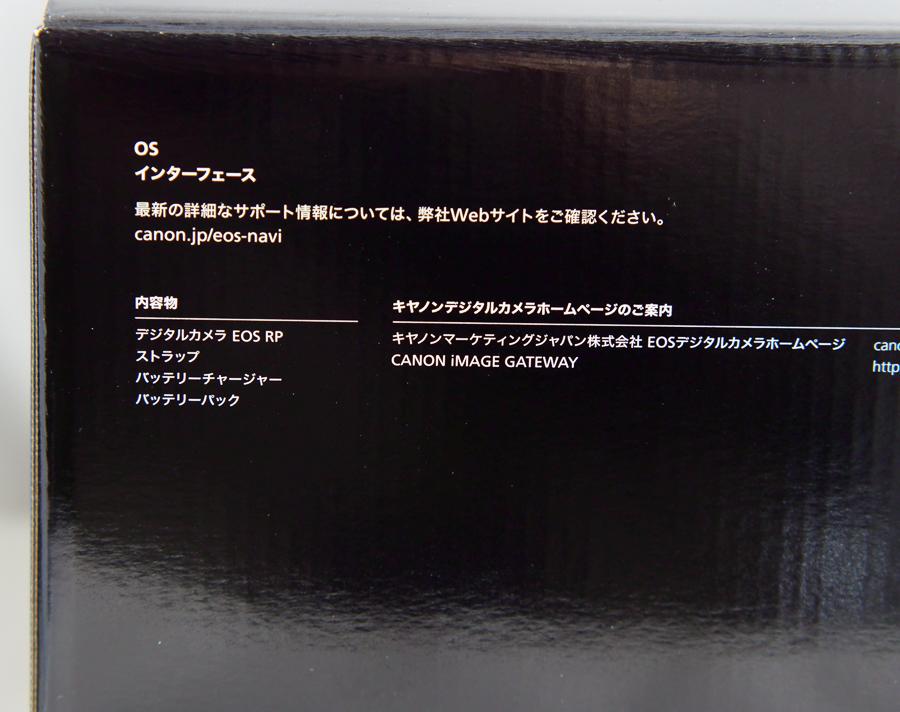 【新品未開封】Canon EOS RP ボディ ブラック 最新フルサイズ ミラーレス一眼カメラ キヤノン全員貰えるキャンペーン応募可 納品書付_画像10