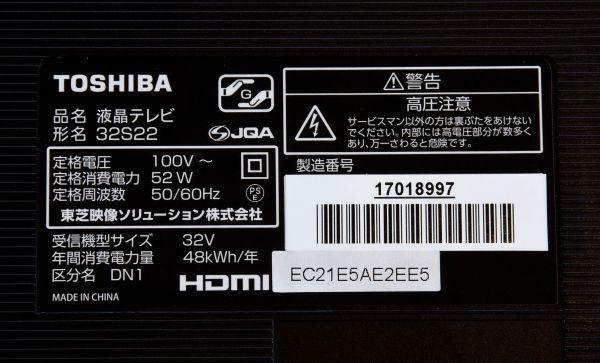 東芝 32V型地上・BS・110度CSデジタル ハイビジョンLED液晶テレビ(別売USB HDD録画対応)REGZA 32S22_画像3