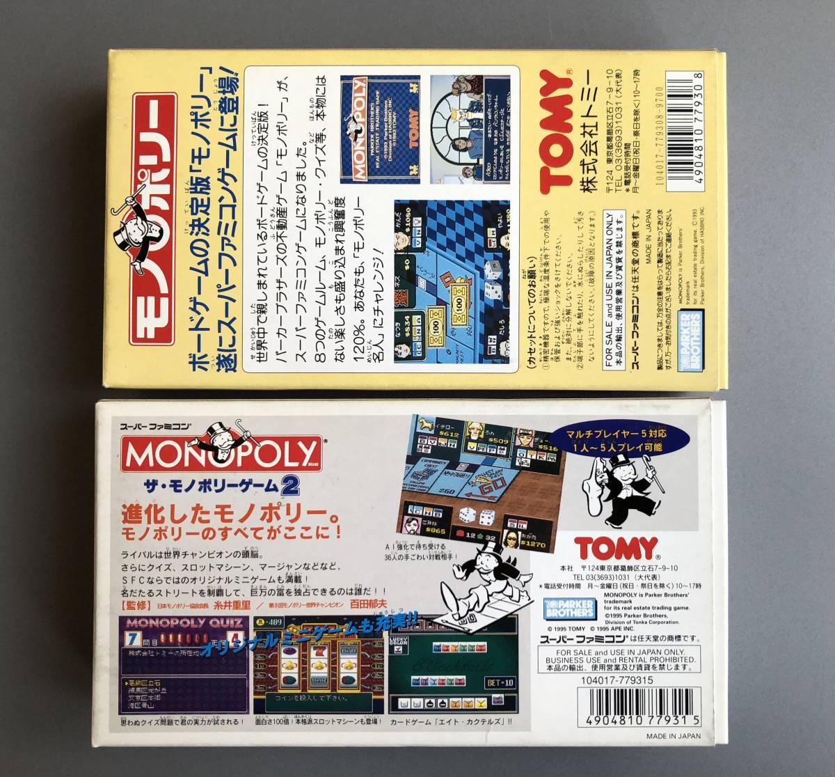 モノポリー + モノポリー2 箱説 ハガキ_画像2