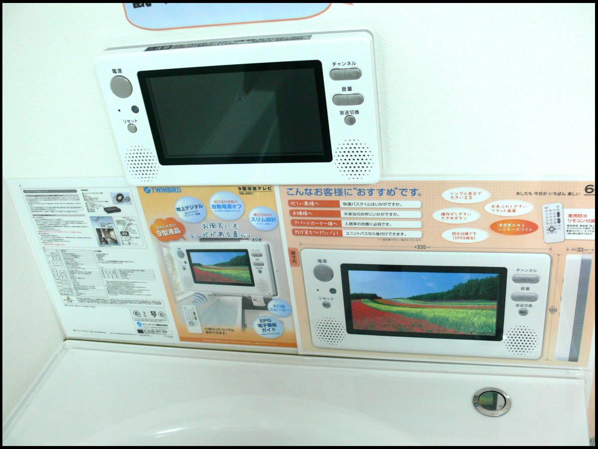 ●展示品●TWINBIRD●9型浴室液晶テレビ●VB-J901●程度良好_画像2