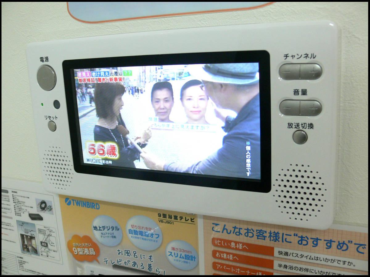 ●展示品●TWINBIRD●9型浴室液晶テレビ●VB-J901●程度良好_画像5
