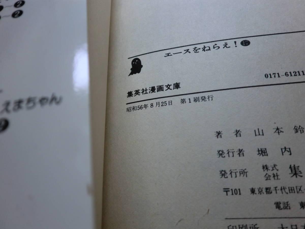 エースをねらえ!17 文庫版 山本鈴美香 8849_画像5