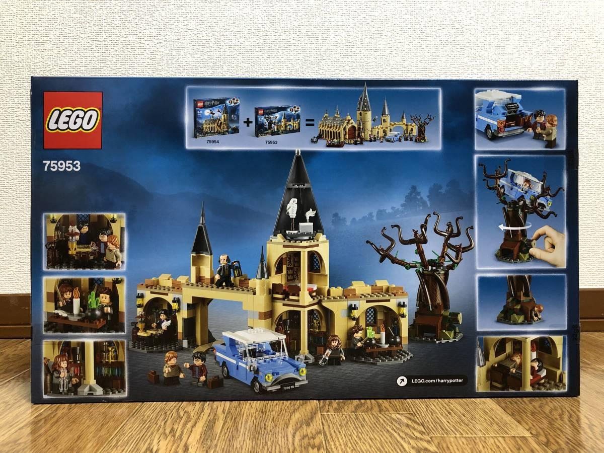 新品未開封 レゴ 75953 ハリーポッター 空飛ぶフォード・アングリア LEGO Harry Potter Hogwarts Whomping Willow _画像4