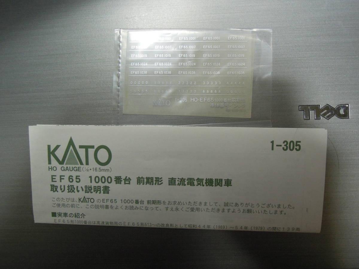 HOゲージ KATO EF65 1000番台(前期型)_画像4