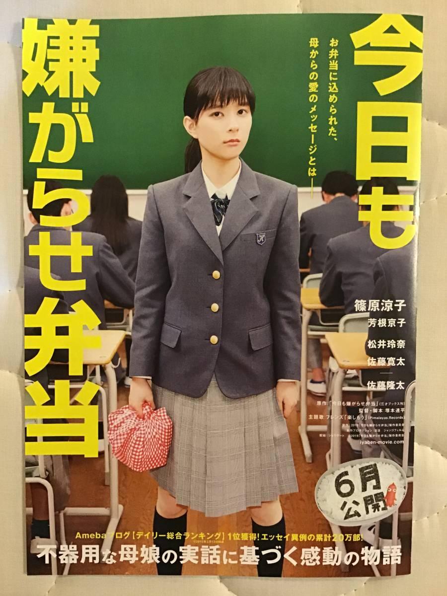 篠原 涼子 映画 弁当