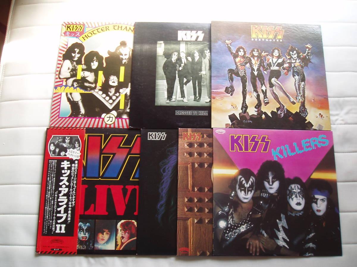 LP7枚セット★キッス KISS