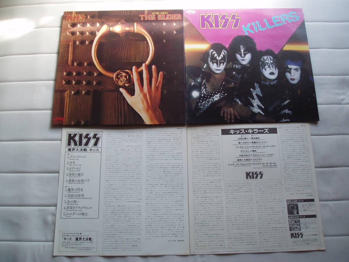 LP7枚セット★キッス KISS_画像6