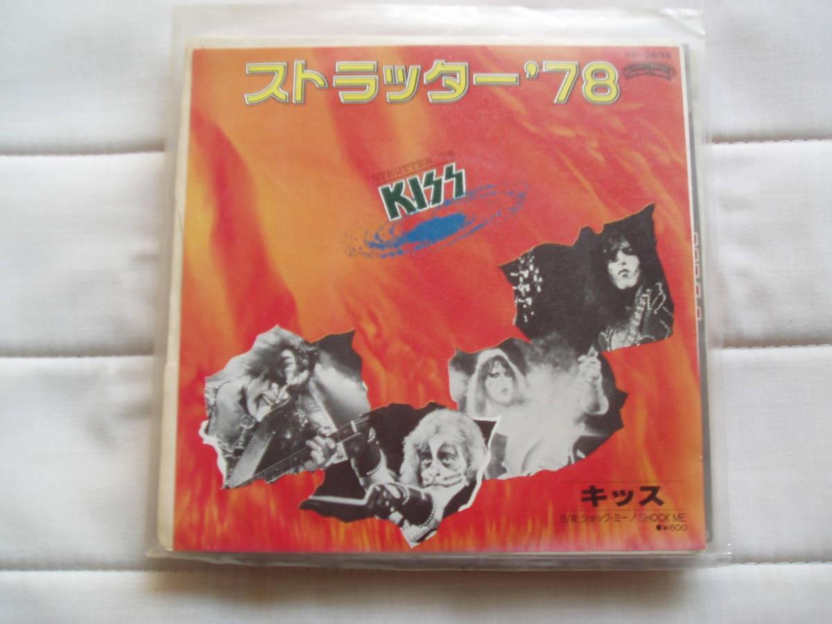EP7枚セット★キッス KISS_画像7