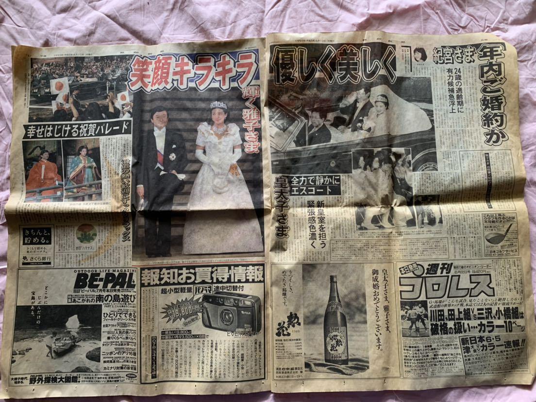 ☆令和記念☆ 即決 皇太子 雅子様 結婚の儀 新聞_画像2