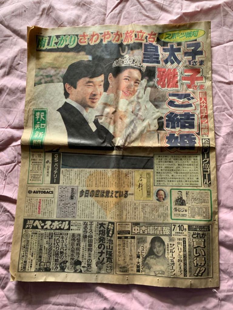 ☆令和記念☆ 即決 皇太子 雅子様 結婚の儀 新聞_画像1