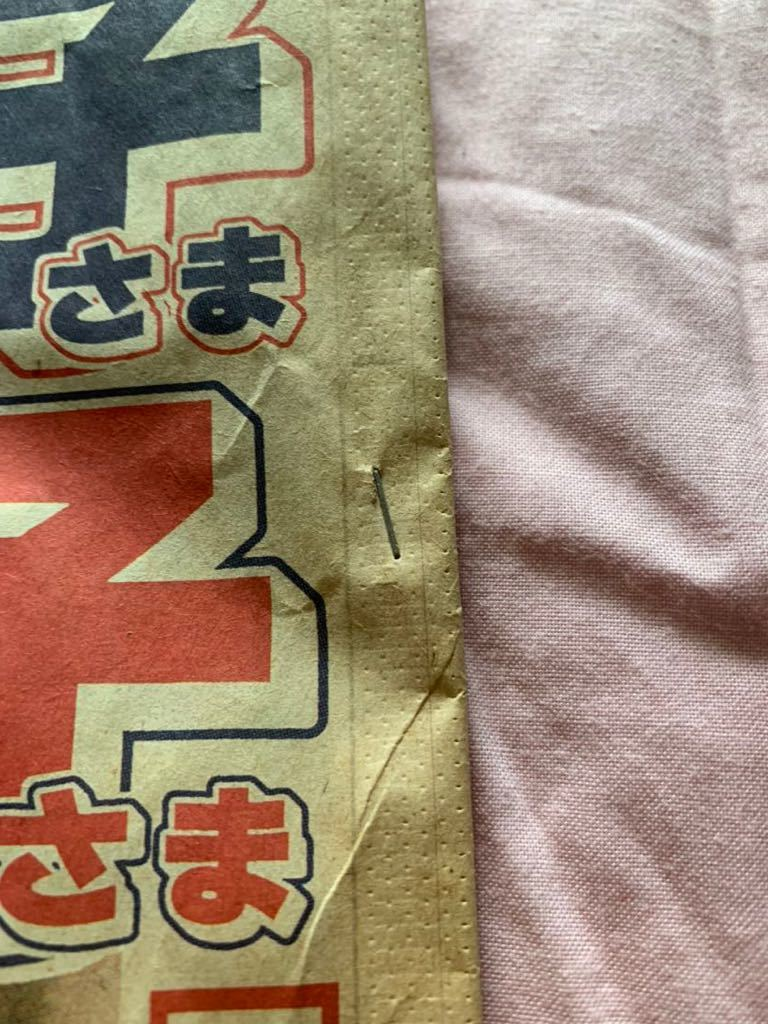 ☆令和記念☆ 即決 皇太子 雅子様 結婚の儀 新聞_画像3