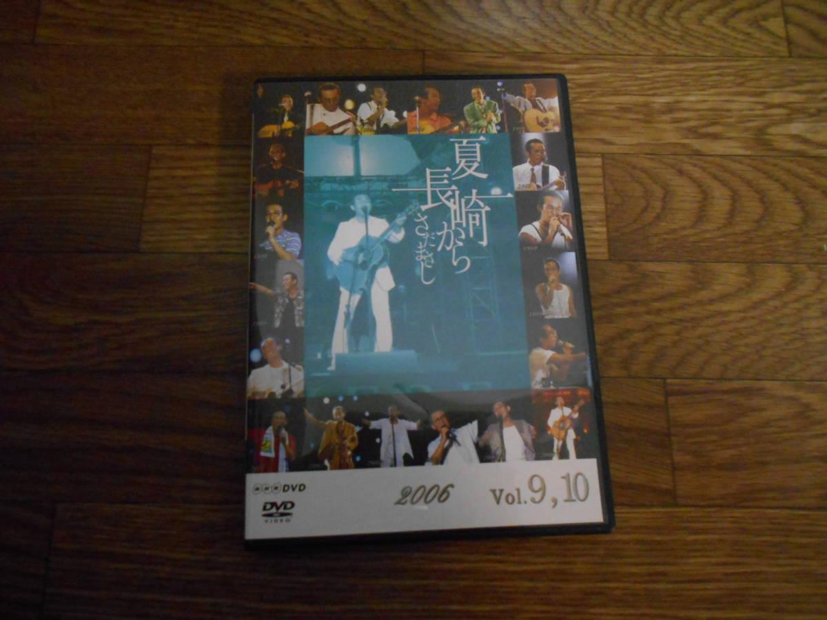 [DVD] さだまさし「夏・長崎から」 vol.9、vol.10 2006_画像1