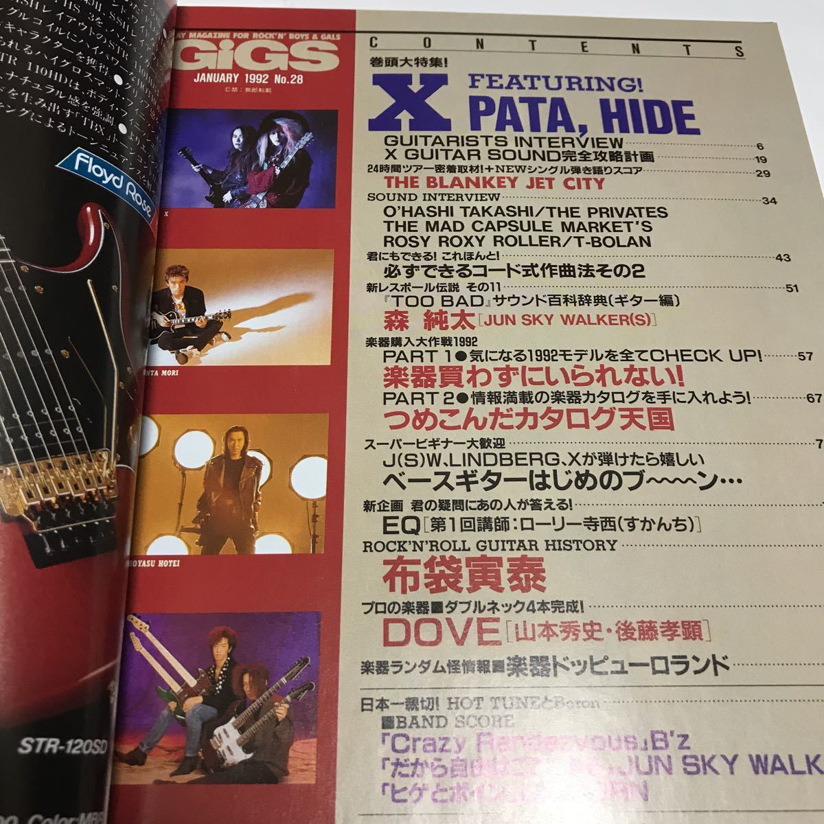X JAPAN hide PATA表紙 GiGS ギグス 音楽雑誌 YOSHIKI TAIJI Toshl HEATH xjapan エックス ジャパメタ 布袋寅泰 森 純太 ヴィジュアル系_画像5