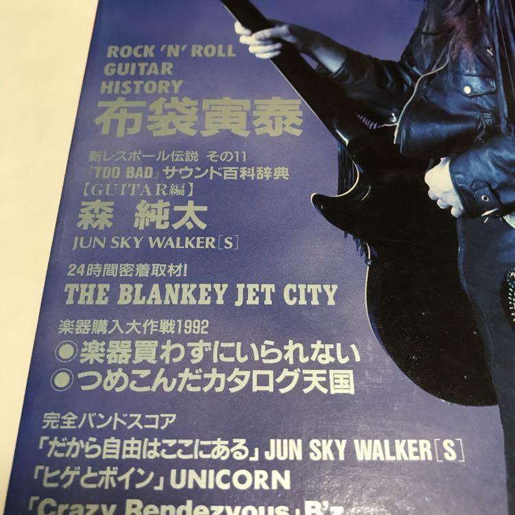 X JAPAN hide PATA表紙 GiGS ギグス 音楽雑誌 YOSHIKI TAIJI Toshl HEATH xjapan エックス ジャパメタ 布袋寅泰 森 純太 ヴィジュアル系_画像2