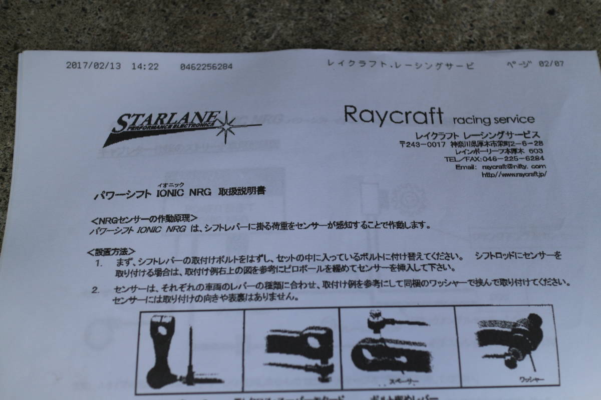 ●MV AGUSTA F4 シフター オートシフト STARLANE パワーシフト 倉庫整理品_画像4
